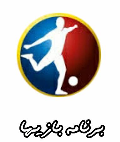 بازیهای استقلال در سه هفته پایانی ایگاعلام شد