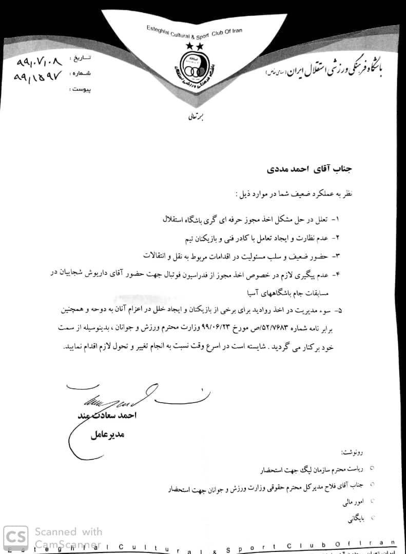مدیرعاملی احمد مددی در استقلال غیر قانونی است؟
